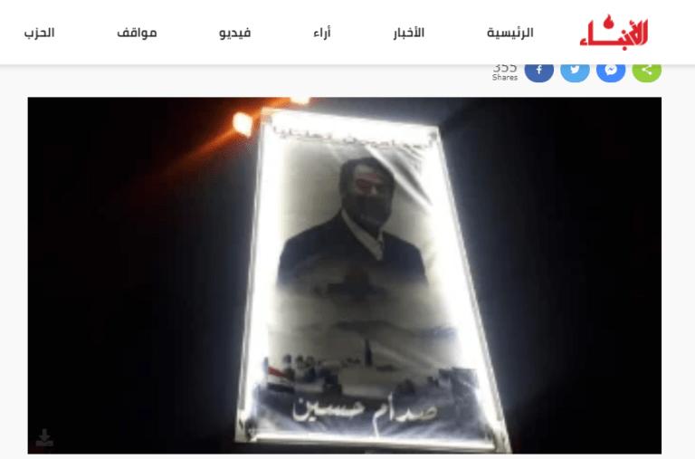 وينك ينصر الله !اللبنانيون يرفعون صور صدام