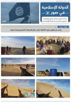 داعش الارهابي يتحدى 81 دولة ويصدر مجلة بـ 12 صفحة عن صور جرائمه بالعالم