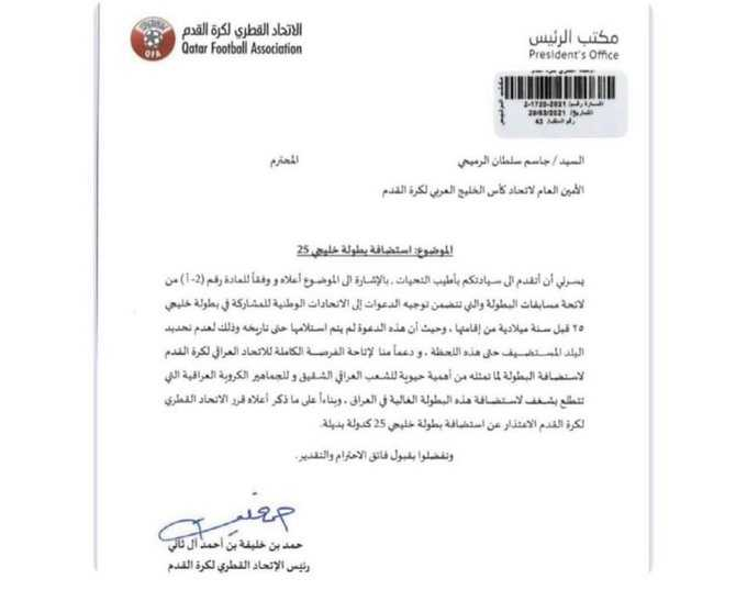 قطر تعلن وبشكل رسمي عن دعمها لإستضافة العراق لبطولة خليجي ٢٥