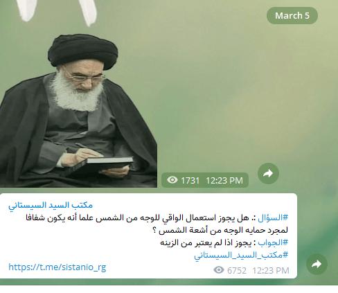 مع وصول بابا الفاتيكان ..بابا الشيعة ابو حسين الورد علي السيستاني يفتي بوضع الواقي !!!