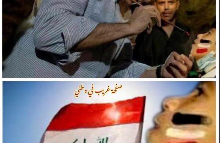 صورة المياحي الكاظمي يرسم علم العراق على خد يتم بالمقلوب عفية