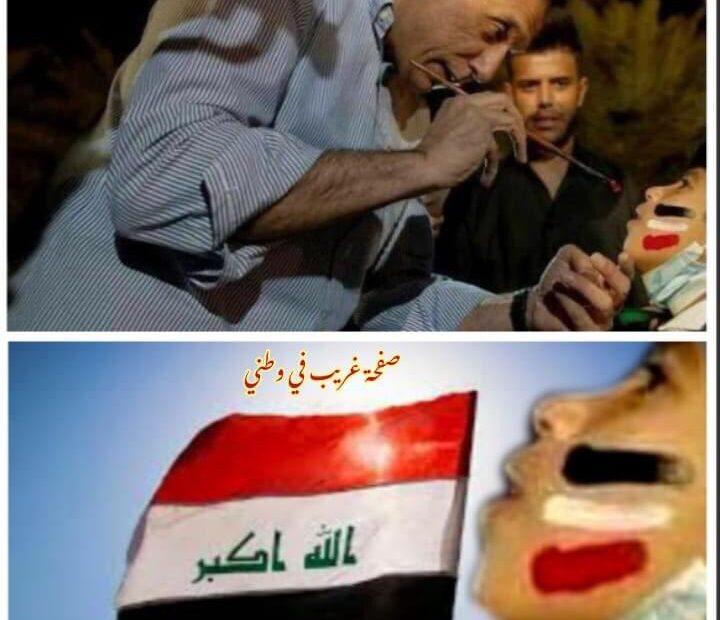 المياحي الكاظمي يرسم علم العراق على خد يتم بالمقلوب عفية