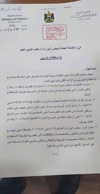 بالوثيقة وزير المالية العراقي البريطاني الجنسية يأمر باستقطاع رواتب الموظفين