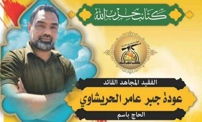 حزب الله العراقي ينعى رابع قيادي برمضان