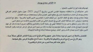 صورة حكومة الكاظمي تطالب بالعناية بالشاعر سعدي يوسف بعد شتمه السيستاني
