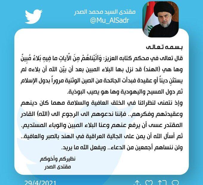لماذا يامقتدى لا تقل ذلك للمسلمين ؟هل لان اتباعك يعالجون عندهم؟