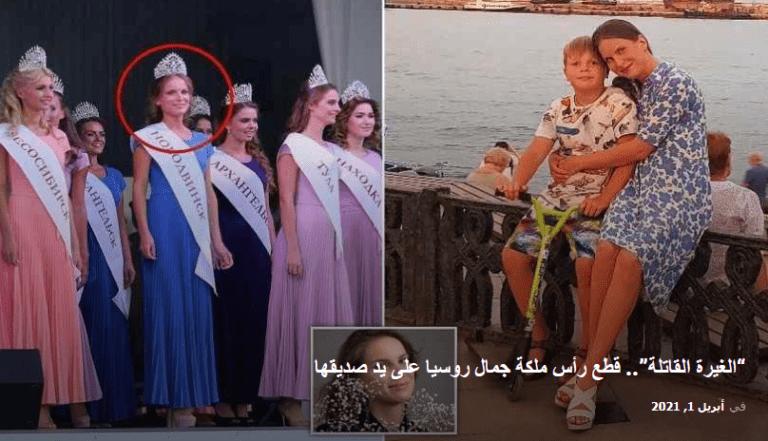 مثل داعش الارهابي قطع راس ملكة جمال روسيا