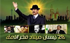 الحكومة العراقية تحتفل بيوم ميلاد صدام وتجعله عطلة رسمية والمقدسيون يحتفلون