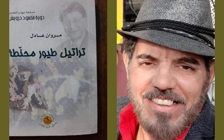 صورة وفاة الشاعر مروان عادل حمزة
