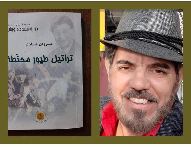 وفاة الشاعر مروان عادل حمزة