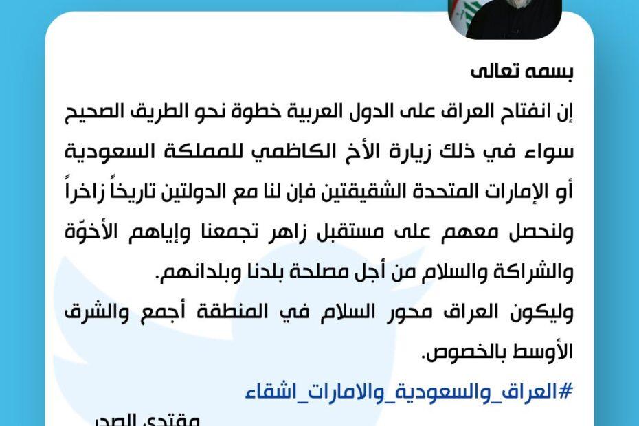 الصدر يؤيد زيارة الكاظمي وايران تفجر الامريكان بمحافظة القادسية