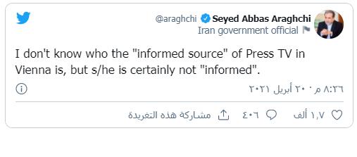 علكت هل بسبب رغداد صدام ؟ بين ايران وقناة العربية ليلة وصول ظريف لبغداد