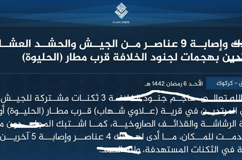 داعش الارهابي يتبنى الهجوم على فوج البرلماني خالد المفرجي في كركوك