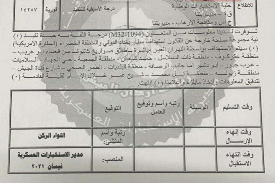 بعد يوم من قرار وزارة الدفاع عدم نشر وثائق الجيش صابرين نيوز تنشر مخطط الاستخبارات بقصف 15 منطقة