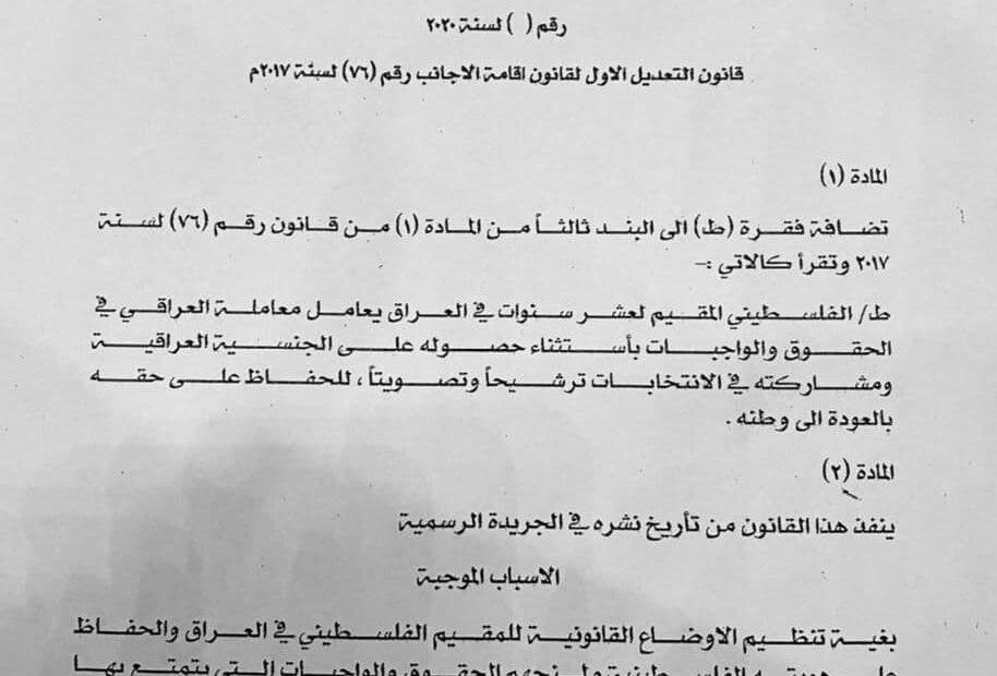 معاملة الفلسطيني بالعراق معاملة العراقي عدا الجنسية والترشح للبرلمان والتصويت عليه