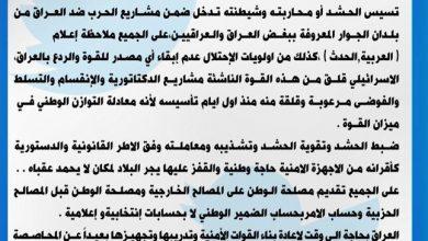 """صورة ميليشيات الحشد تهدد قناتي العربية والحدث وتتهمهما بـ """"شيطنة"""" الحشد"""