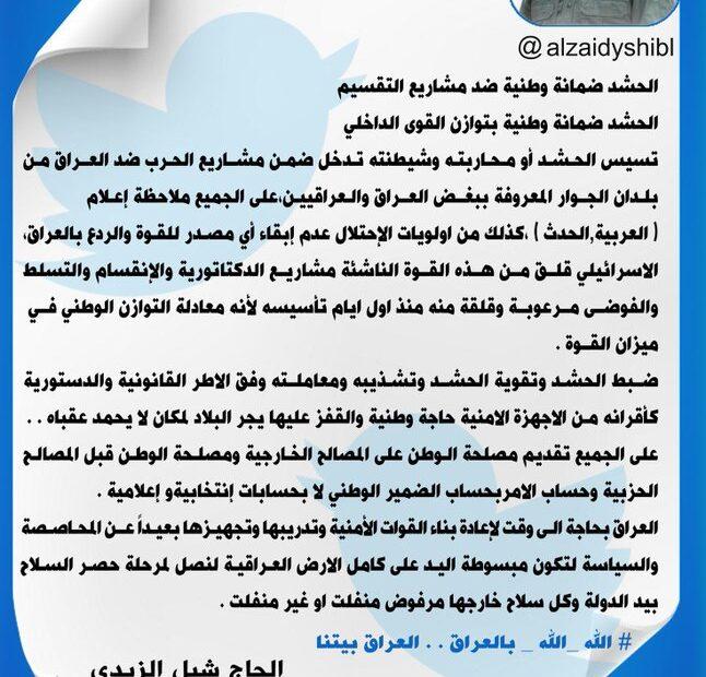 """ميليشيات الحشد تهدد قناتي العربية والحدث وتتهمهما بـ """"شيطنة"""" الحشد"""