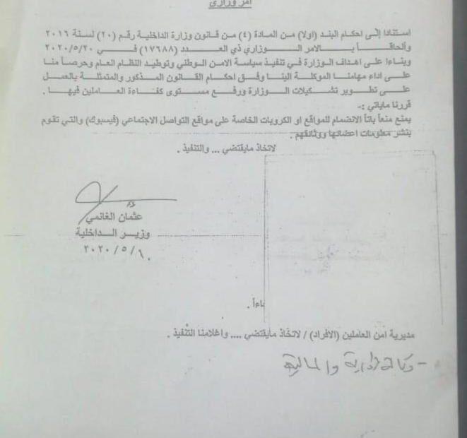 وزير داخلية بغداد يصدر امرا بشأن الفيسبوك