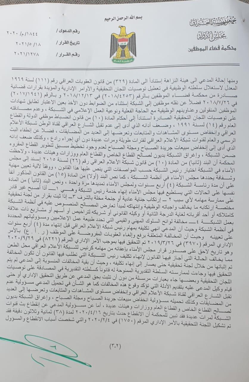 نبيل جاسم طردوه من تلفزيون بغداد