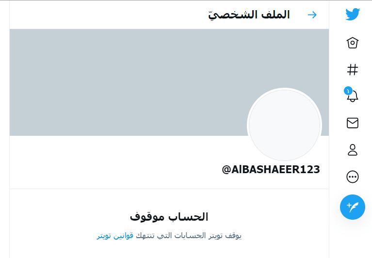 بعد ان اعاده قبل يومين تويتر الامريكي يعود ويحذف حساب داعش الارهابي