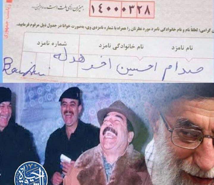 إيراني في داخل إيران ينتخب صدام حسين