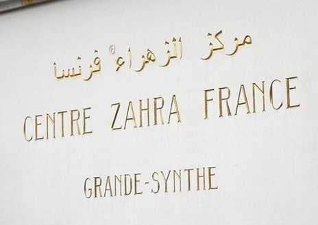 اتهام مركز الزهراء الشيعي في فرنسا بالارهاب