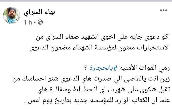 القوات العراقية التي دربها الامريكان ضد الارهاب تقيم دعوى ضد الشهيد صفاء السراي وتغلق كربلاء ضد ام الشهيد الوزني