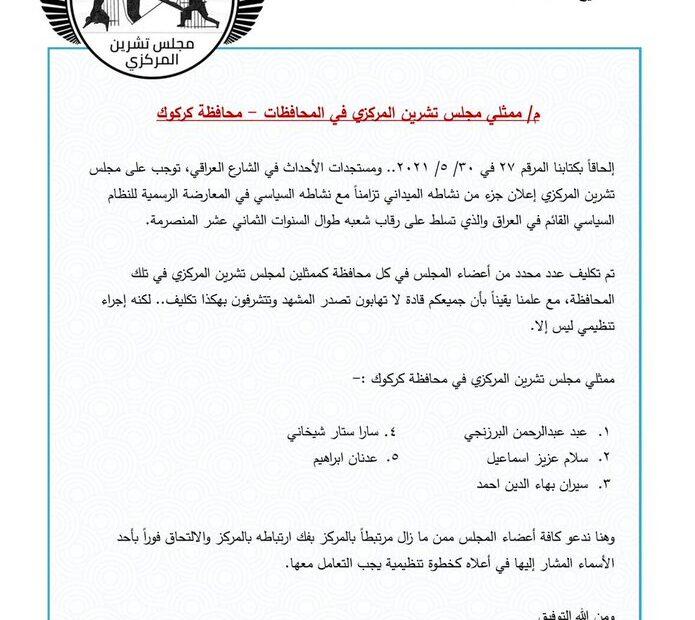 بيان جديد لممثلي ثورة تشرين