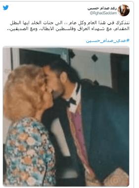 تتذكر فلسطين !رغد صدام تحتفل بذكرى ميلاد عدي الذي قتله الامريكان بثلاثة عشر صاروخا بالموصل مع قصي وابنه