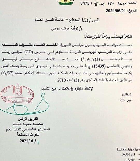 ترقية اكثر من 15 ألف عسكري عوقه داعش الارهابي بالعراق