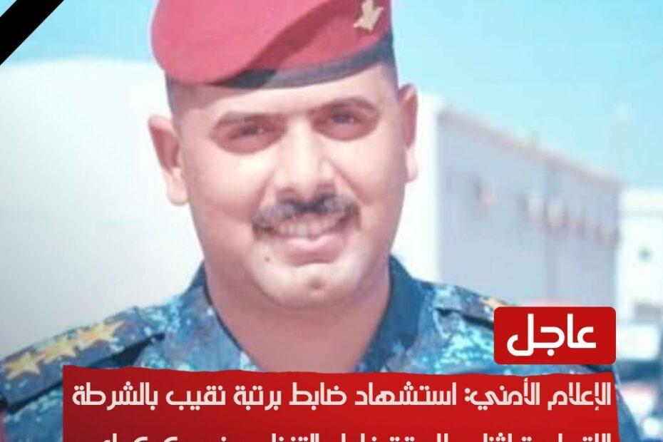 داعش الارهابي يقتل النقيب احمد العزاوي وثلاثة اخرين من الفوج الاول اللواء الثالث الفرقة 15 بكركوك