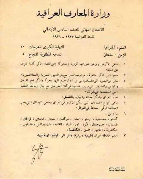 شاهدوا امتحان السادس الابتدائي بالعراق عام 1925 قبل التحرير الامريكي