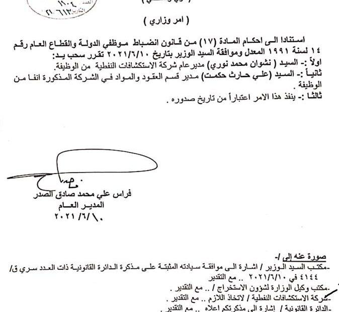 طرد كرديين مدير عام الاستكشافات النفطية ومدير العقود من الوظيفة