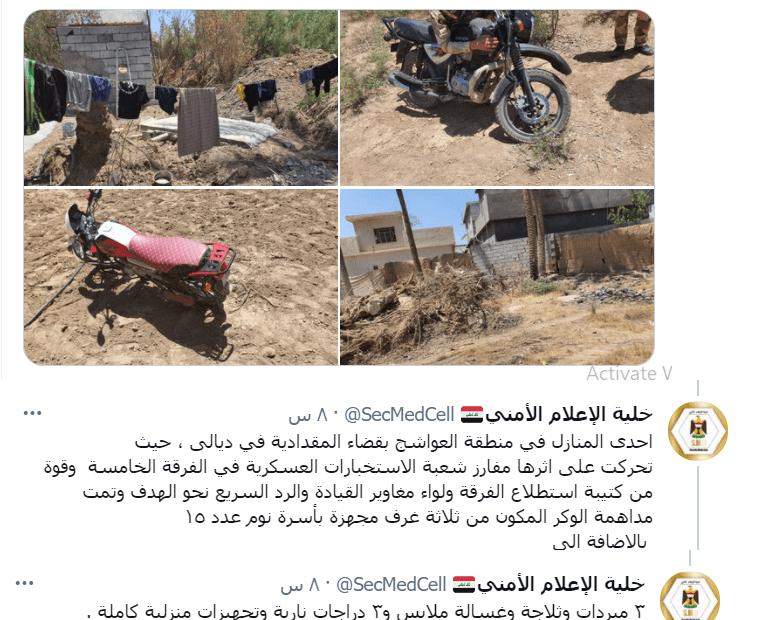 داعش الارهابي يقتل 10 من القوات الامنية بديالى وخلية الاعلام: عثرنا على 3 دراجات وثلاجة وغسالة و15 سرير
