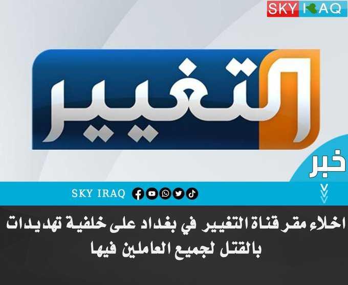 مثل داعش الارهابي تهديد بنحر منتسبي قناة التغيير في بغداد لصاحبها الكردي اكرم زنكنة