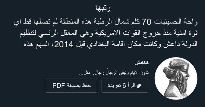 معلومات جديدة بالاحداثيان عن تواجد قائد داعش التركماني في الانبار