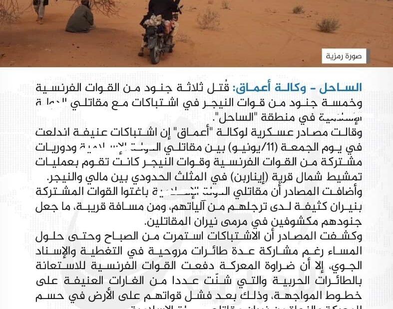 داعش الارهابي يصدر بيانا الان وفيديو عن هجومه على القوات الفرنسية في النيجر