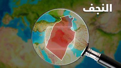 صورة الموقف الوبائي في محافظة النجف