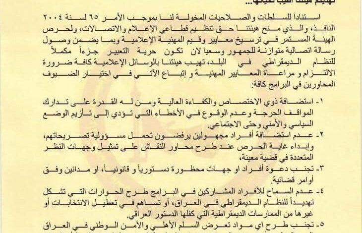 صورة توجيهات من الكاظمي حول البرامج الحوارية للفضائيات بعد غلق البغدادية التابعة لعون الخشلوك