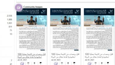 صورة عجيبة!داعش الارهابي ينشر 3 بيانات مكررة عن التفجير الانتحاري بمدينة الصدر على كوكل الامريكي