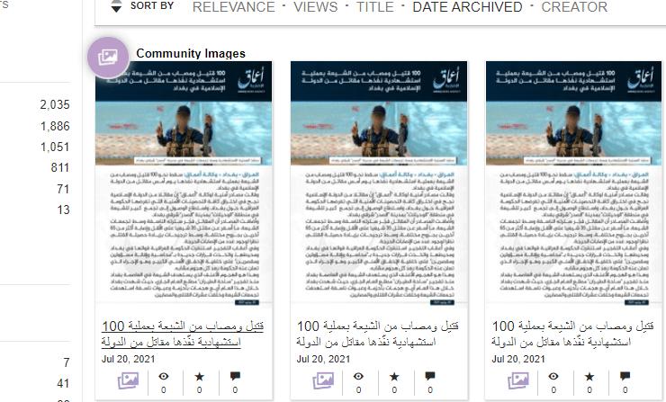 عجيبة!داعش الارهابي ينشر 3 بيانات مكررة عن التفجير الانتحاري بمدينة الصدر على كوكل الامريكي