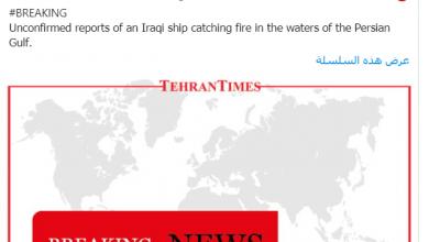 صورة إيران تعلن احتراق باخرة عراقية محملة بالنفط الاسود في بحر الخليج ، ما ادى الى وفاة طاقمها باكمله