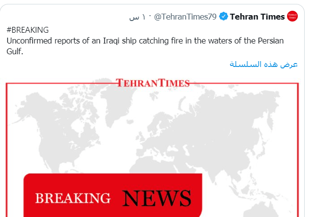 إيران تعلن احتراق باخرة عراقية محملة بالنفط الاسود في بحر الخليج ، ما ادى الى وفاة طاقمها باكمله