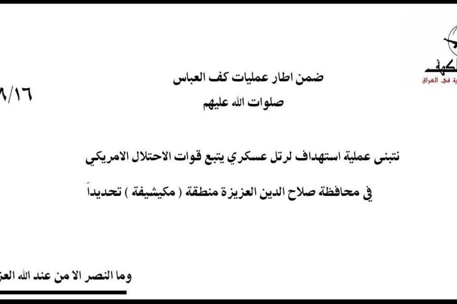 اصحاب الكهف الايرانية تتبنى الهجوم على القوات الامريكية في مكيشيفة شمال بغداد