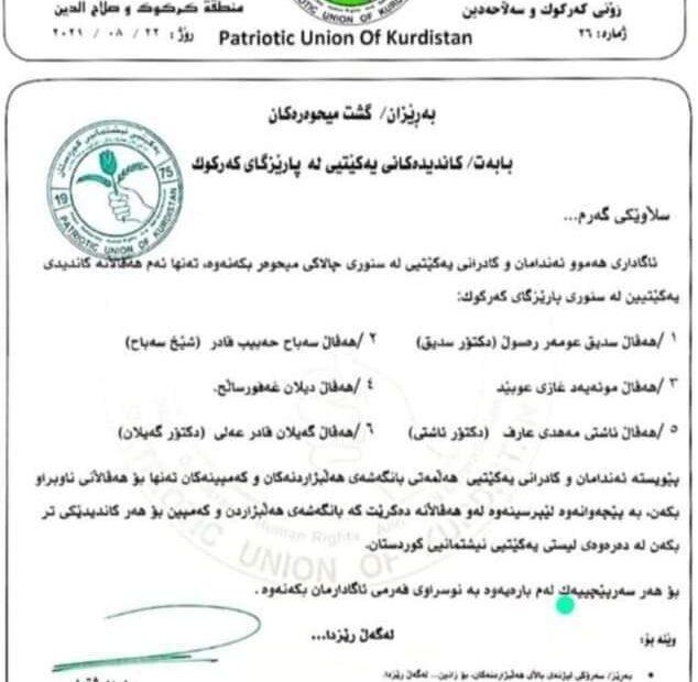 التي قالت نحن بالاصل شيعة حزب طالباني يطرد الاء طالباني من مرشحي الانتخابات وشقيقها