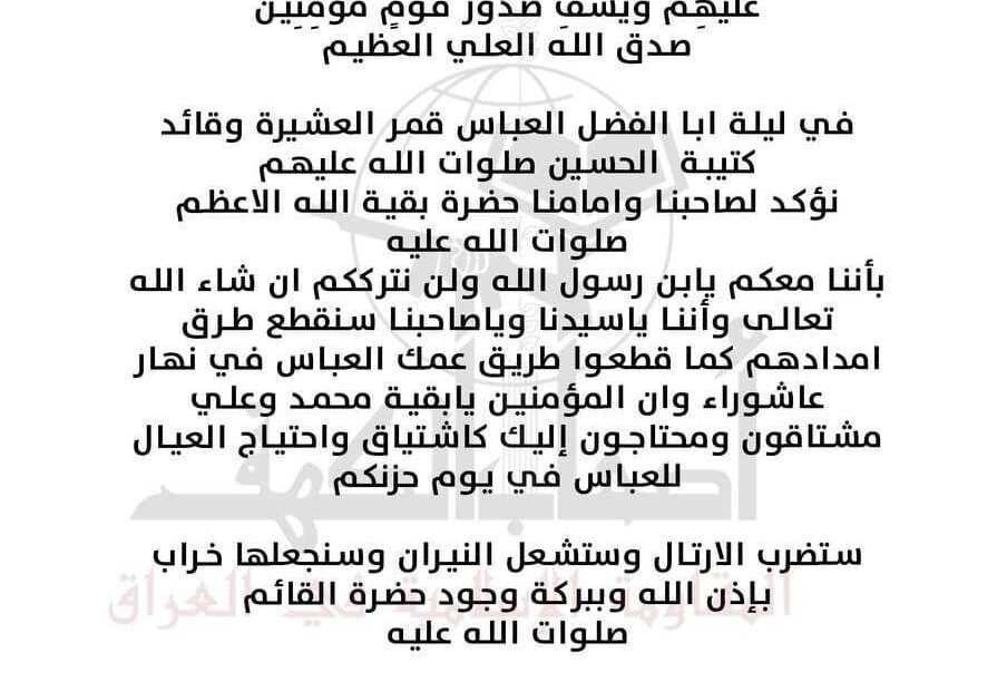 اصحاب الكهف الايرانية تعطب رتل للدعم اللوجستي للاحتلال الامريكي في محافظة صلاح الدين الصينيه
