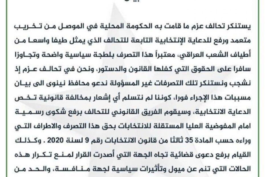 الموصل تزيل صورة بالشفل