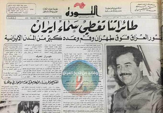 اليوم يستذكر العراقيون خميني وهو يتجرع السم وقرار صدام بمنع تسميته بالدجال ولماذا ارتدى الزي العربي؟