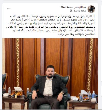 بعد حذف جمعة عناد قرار البراءة من شقيقه ابنه يتوعد عمه من اربيل بالقتل