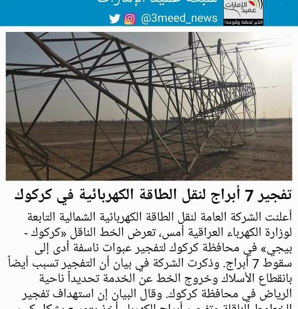 داعش الارهابي يتبنى قصف الكهرباء في جلام الدور شمال بغداد